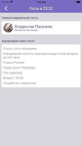 Hugly Гости ВКонтакте скриншот 3