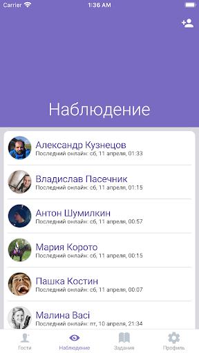Hugly Гости ВКонтакте скриншот 4