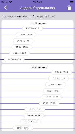 Hugly Гости ВКонтакте скриншот 5