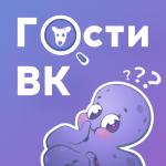 Hugly Гости ВКонтакте