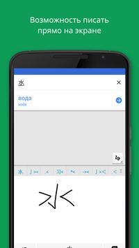 Google Переводчик скриншот 5