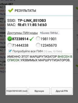 Wifi WPS Plus скриншот 2