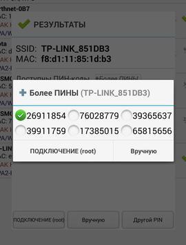 Wifi WPS Plus скриншот 3
