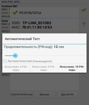 Wifi WPS Plus скриншот 4