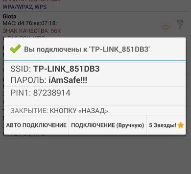 Wifi WPS Plus скриншот 5