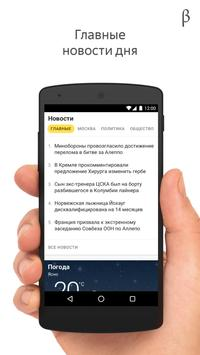 Яндекс (бета) скриншот 3
