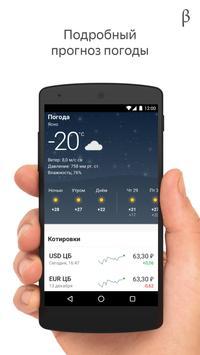 Яндекс (бета) скриншот 4