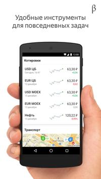 Яндекс (бета) скриншот 5