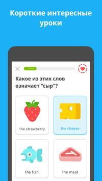 Duolingo скриншот 2