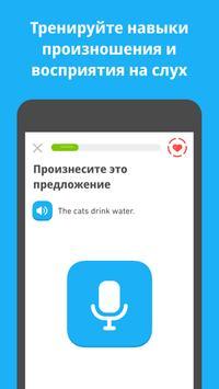 Duolingo скриншот 4