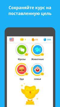 Duolingo скриншот 5