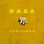 Rasa - Пчеловод все песни без интернета