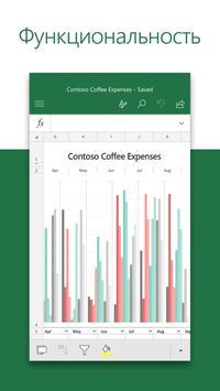 Microsoft Excel скриншот 1