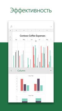 Microsoft Excel скриншот 3