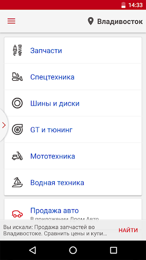 Дром База скриншот 1