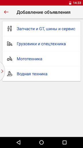 Дром База скриншот 2