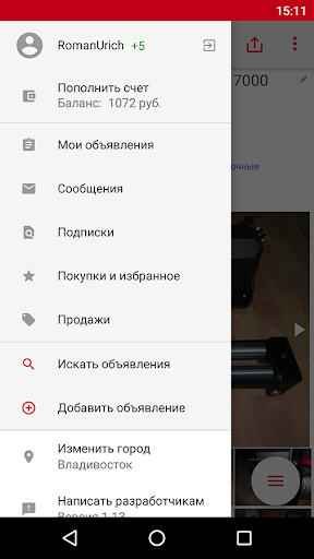 Дром База скриншот 3