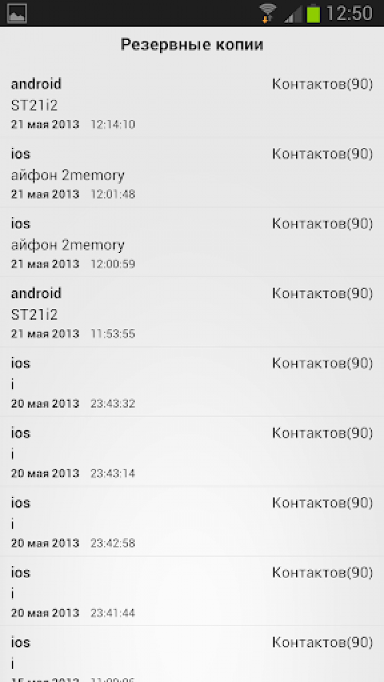 2memory - перенос контактов скриншот 2