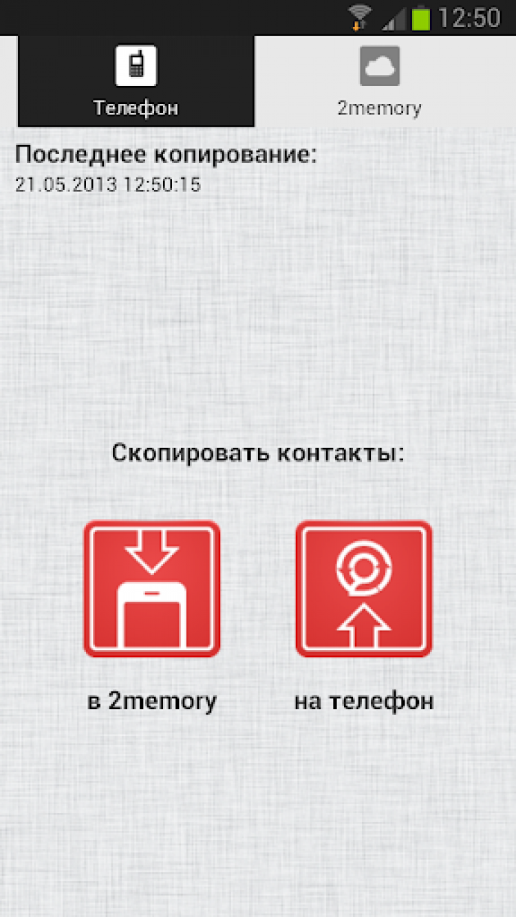 2memory - перенос контактов скриншот 3