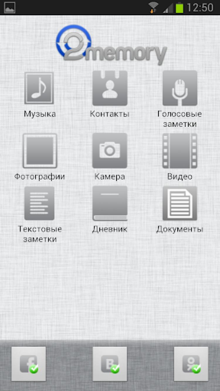 2memory - перенос контактов скриншот 5