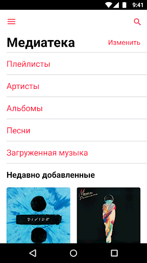 Apple Music скриншот 1