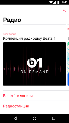 Apple Music скриншот 4
