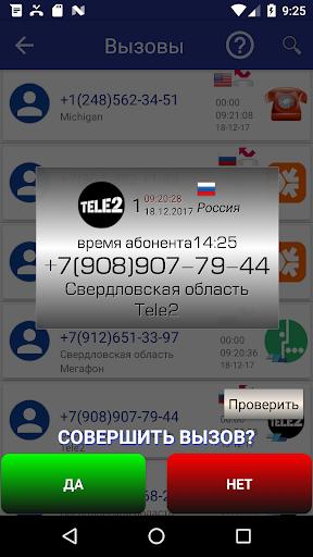 Инфо номер free - супер АОН скриншот 1