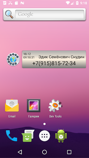 Инфо номер free - супер АОН скриншот 3