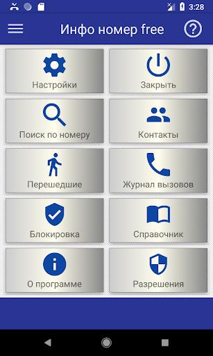 Инфо номер free - супер АОН скриншот 5