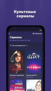 ivi скриншот 3