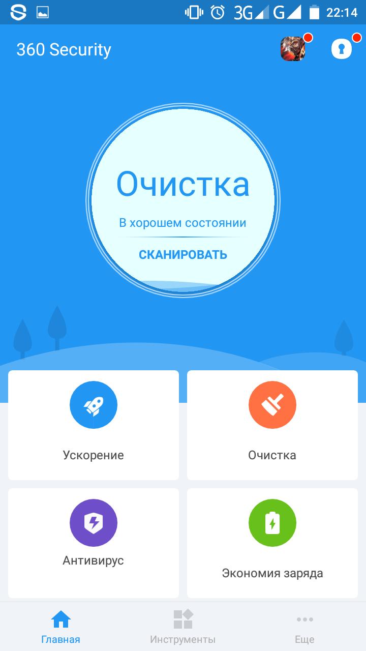 360 Total Security скриншот 1