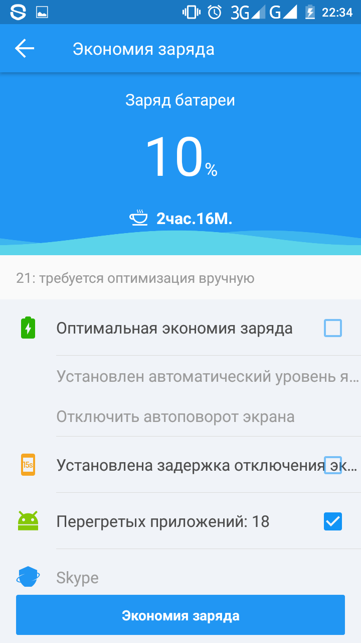 360 Total Security скриншот 4