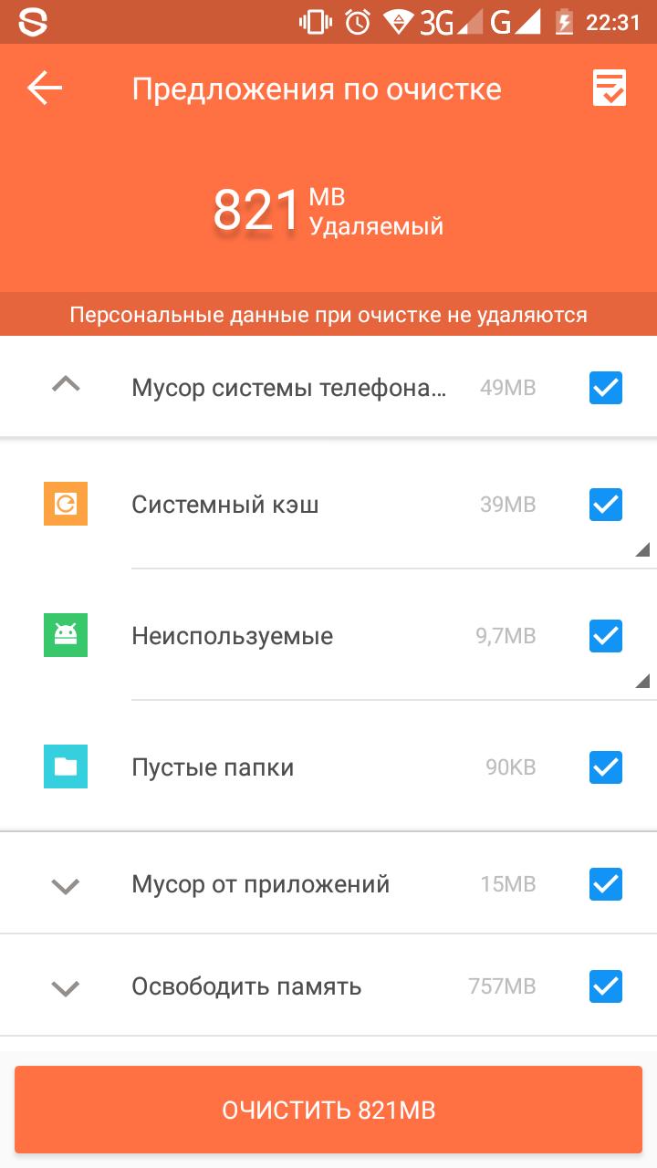 360 Total Security скриншот 5