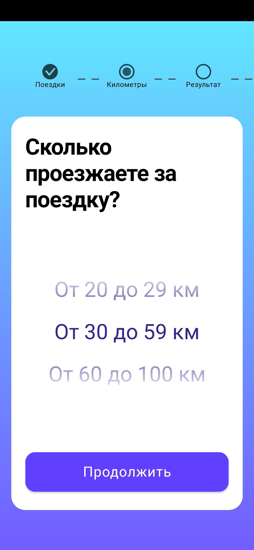 Рэй.Антирадар скриншот 3