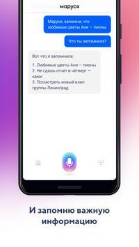 Маруся скриншот 5