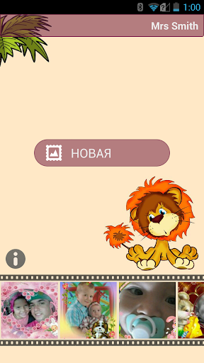 Детские Рамки скриншот 1