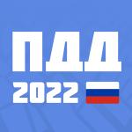 Билеты ПДД 2021