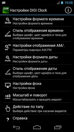 Виджет DIGI Clock скриншот 4