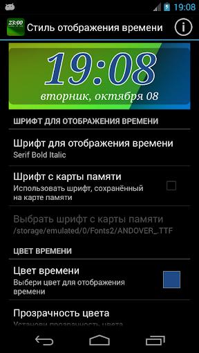 Виджет DIGI Clock скриншот 5