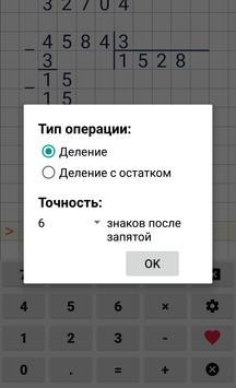 Калькулятор в столбик скриншот 4