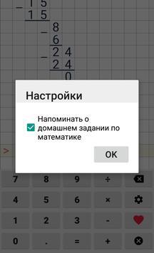 Калькулятор в столбик скриншот 5