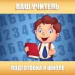 Подготовка к школе: полный курс!