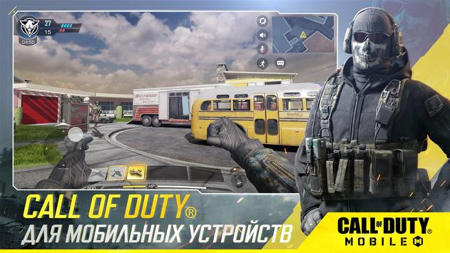 Call of Duty Mobile скриншот 1