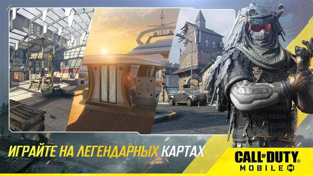 Call of Duty Mobile скриншот 3