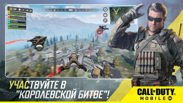 Call of Duty Mobile скриншот 4