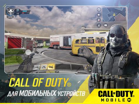 Call of Duty Mobile скриншот 5