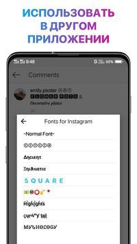 Fonts for Instagram скриншот 3