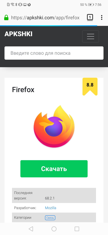 Mozilla Firefox скриншот 5