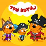 Три Кота: Сокровища пиратов