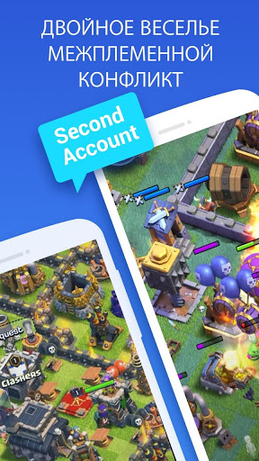 Clone App скриншот 4